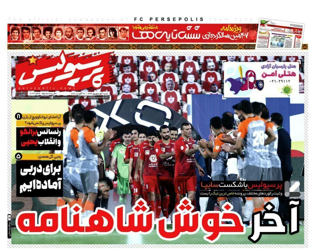 نیم صفحه اول روزنامه پرسپولیس چاپ فردا / ۱ شهریور
