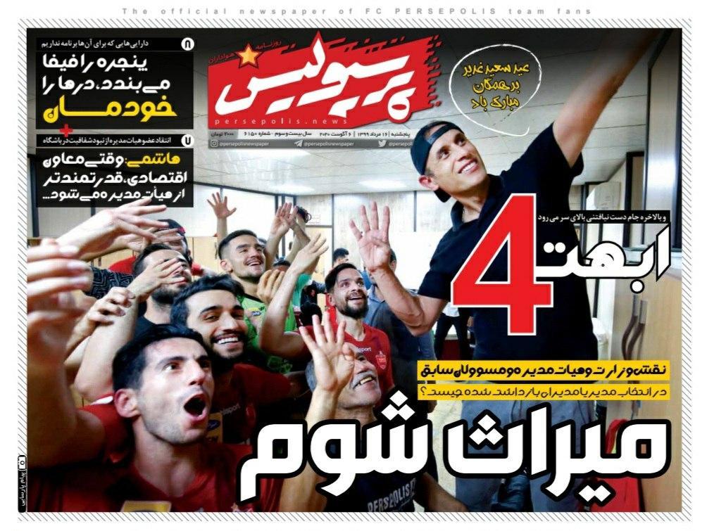نیم صفحه اول روزنامه پرسپولیس چاپ فردا / ۱۶ مرداد