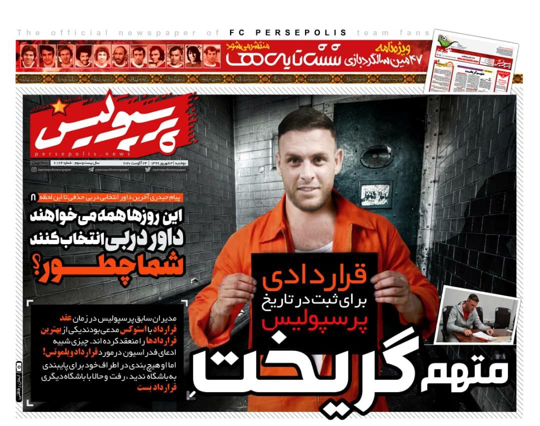 نیم صفحه اول روزنامه پرسپولیس چاپ فردا / ۳ شهریور