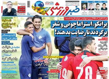 نیمصفحه اول روزنامههای ورزشی ۱۱ شهریور