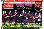 نیم صفحه اول روزنامه پرسپولیس چاپ فردا / ۲ مهر