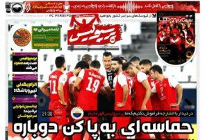 نیم صفحه اول روزنامه پرسپولیس چاپ فردا / ۳ مهر