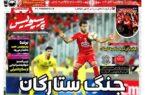 نیم صفحه اول روزنامه پرسپولیس چاپ فردا / ۶ مهر