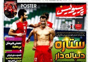 نیم صفحه اول روزنامه پرسپولیس چاپ فردا / ۷ مهر