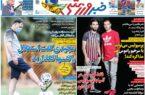 نیمصفحه اول روزنامههای ورزشی ۱۸ شهریور
