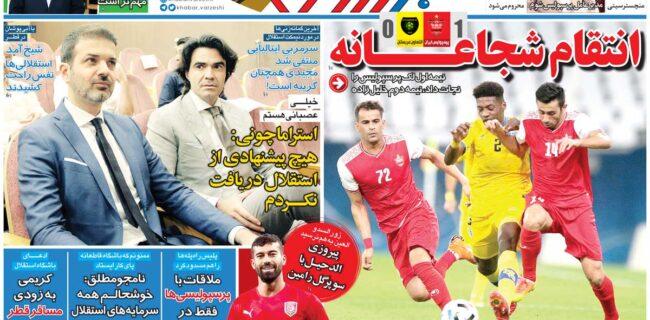 نیمصفحه اول روزنامههای ورزشی ۲۶ شهریور