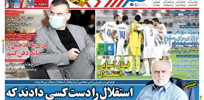 نیمصفحه اول روزنامههای ورزشی ۲ مهر