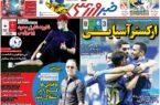 نیمصفحه اول روزنامههای ورزشی ۳ مهر