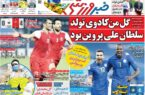 نیمصفحه اول روزنامههای ورزشی ۵ مهر
