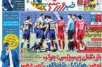 نیمصفحه اول روزنامههای ورزشی ۹ مهر