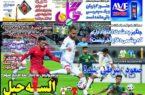 نیمصفحه اول روزنامههای ورزشی ۳۱ شهریور