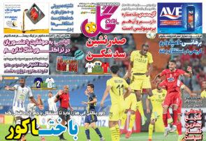 نیمصفحه اول روزنامههای ورزشی ۶ مهر