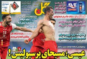 نیمصفحه اول روزنامههای ورزشی ۷ مهر