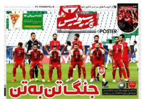 نیم صفحه اول روزنامه پرسپولیس چاپ فردا / ۹ مهر