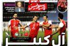 نیم صفحه اول روزنامه پرسپولیس چاپ فردا / ۱۰ مهر