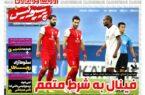 نیم صفحه اول روزنامه پرسپولیس چاپ فردا / ۳۰ مهر