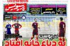 نیم صفحه اول روزنامه پرسپولیس چاپ فردا / ۱۱ آبان