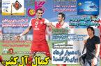 نیمصفحه اول روزنامههای ورزشی ۱۰ مهر