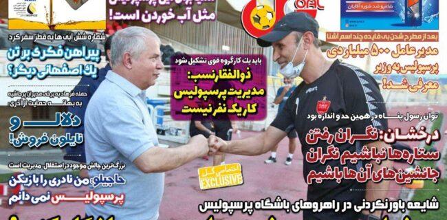 نیمصفحه اول روزنامههای ورزشی ۸ آبان