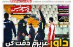 نیم صفحه اول روزنامه پرسپولیس چاپ فردا / ۳ آذر