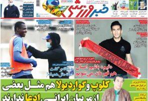 نیمصفحه اول روزنامههای ورزشی ۴ آذر
