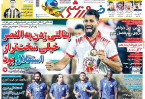 نیمصفحه اول روزنامههای ورزشی ۱۱ آبان
