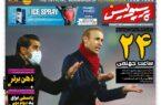 نیم صفحه اول روزنامه پرسپولیس چاپ فردا / ۲۴ دی