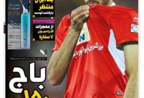 نیم صفحه اول روزنامه پرسپولیس چاپ فردا / ۴ بهمن