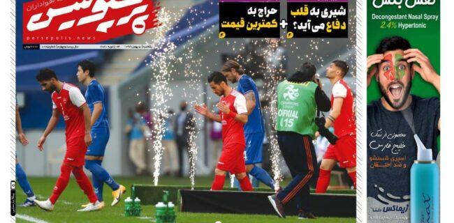 نیم صفحه اول روزنامه پرسپولیس چاپ فردا / ۵ بهمن