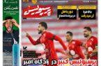 نیم صفحه اول روزنامه پرسپولیس چاپ فردا / ۶ بهمن