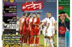 نیم صفحه اول روزنامه پرسپولیس چاپ فردا / ۹ بهمن
