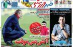 نیمصفحه اول روزنامههای ورزشی ۲۵ دی