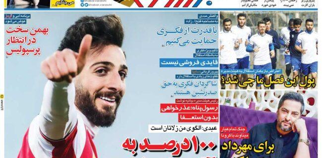 نیمصفحه اول روزنامههای ورزشی ۲ بهمن