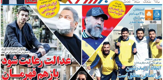 نیمصفحه اول روزنامههای ورزشی ۴ بهمن