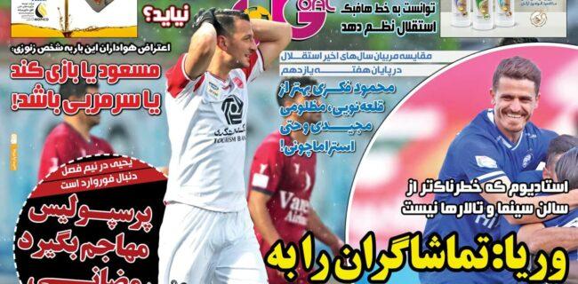 نیمصفحه اول روزنامههای ورزشی ۱ بهمن