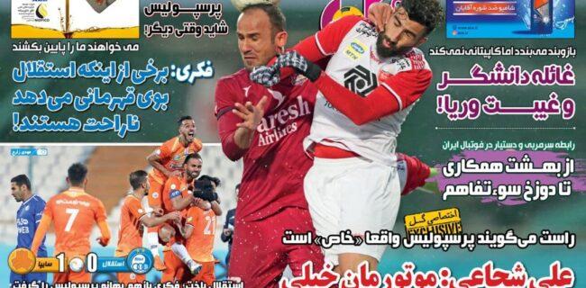 نیمصفحه اول روزنامههای ورزشی ۵ بهمن
