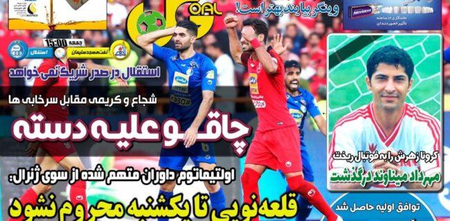 نیمصفحه اول روزنامههای ورزشی ۹ بهمن