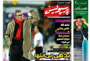 نیم صفحه اول روزنامه پرسپولیس چاپ فردا / ۲ بهمن