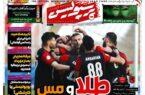 نیم صفحه اول روزنامه پرسپولیس چاپ فردا / ۲۱ بهمن