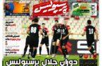نیم صفحه اول روزنامه پرسپولیس چاپ فردا / ۲۵ بهمن