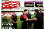 نیم صفحه اول روزنامه پرسپولیس چاپ فردا / ۳۰ بهمن