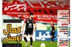نیم صفحه اول روزنامه پرسپولیس چاپ فردا / ۴ اسفند