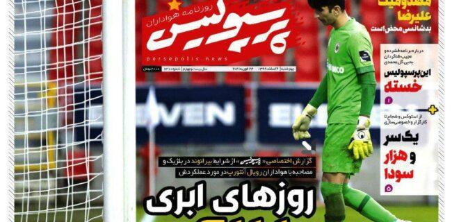 نیم صفحه اول روزنامه پرسپولیس چاپ فردا / ۶ اسفند