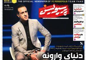 نیم صفحه اول روزنامه پرسپولیس چاپ فردا / ۹ اسفند
