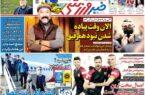 نیمصفحه اول روزنامههای ورزشی ۲۵ بهمن