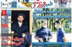 نیمصفحه اول روزنامههای ورزشی ۳۰ بهمن