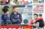 نیمصفحه اول روزنامههای ورزشی ۳ اسفند