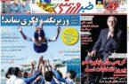 نیمصفحه اول روزنامههای ورزشی ۵ اسفند