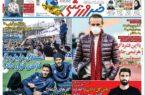 نیمصفحه اول روزنامههای ورزشی ۶ اسفند