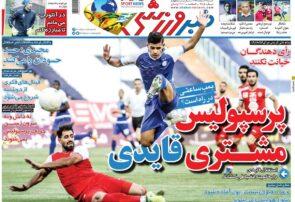 نیمصفحه اول روزنامههای ورزشی ۹ اسفند